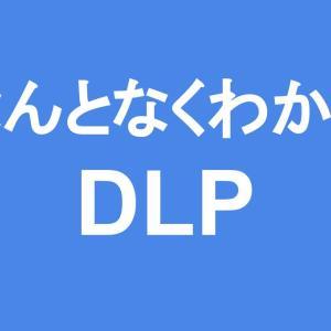 なんとなくわかる「DLP」