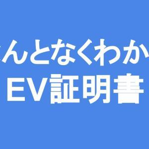 なんとなくわかる「EV証明書」