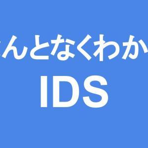 なんとなくわかる「IDS」