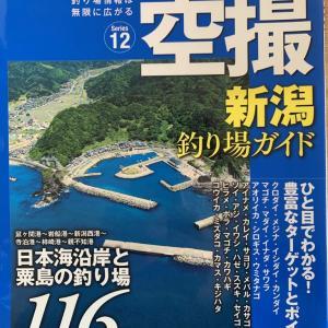 新潟県の釣り場探しのポイント【結論:近所のメジャーポイントで季節の魚を狙ってみる】