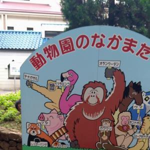 地元の動物園に行きました