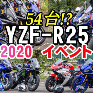 【YZF-R25 2020 MT】イベントに参加!54台!? 【ハプニング発生】○○食らった