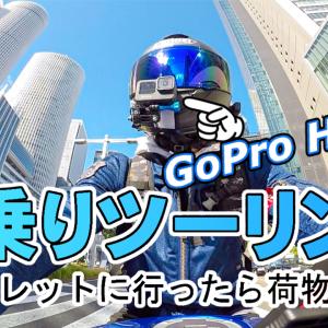 最新のGoProで名古屋を撮影!バイクに乗って自撮りができるように!映像が綺麗すぎる!!