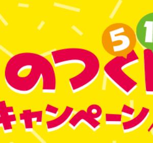 9/15(火)は5のつく日、5のつく日キャンペーンまとめ