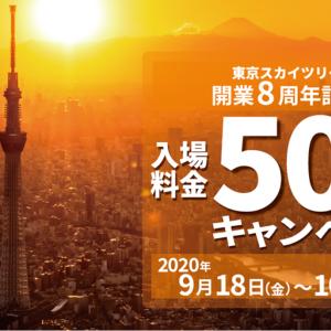 【9月18日~10月4日】東京スカイツリーが半額キャンペーン実施中!