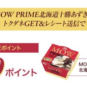 【9/28 10:00~】楽天PashaでMOWシリーズ購入で最大200P獲得