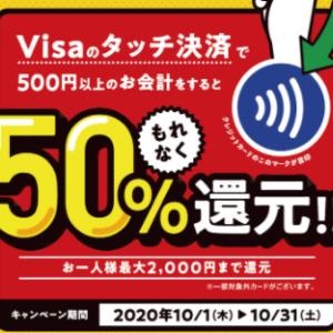 【10/1~31】[すき家]Visaタッチ決済で50%キャッシュバック