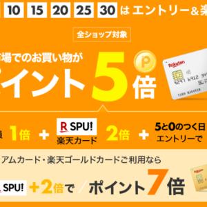【10/25】お買い物マラソン&5,0のつく日お得商品紹介!