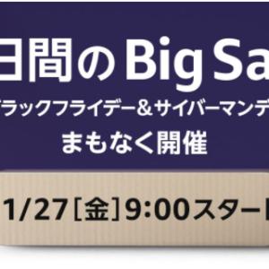 【11/27~12/1】Amazonブラックフライデー&サイバーマンデーお得商品紹介
