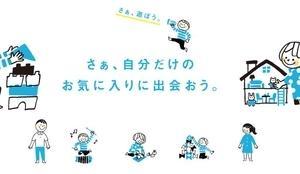 おもちゃのレンタル【キッズ・ラボラトリー】