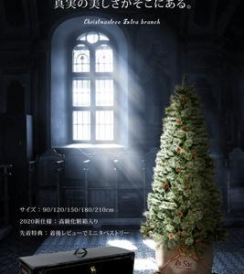 【クリスマスツリー、オーナメント、リース】楽天ランキングを見てみよう