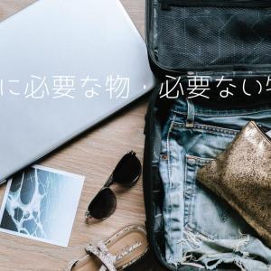 【現役留学生が選んだ】留学で必要な持ち物・必要ない持ち物55選
