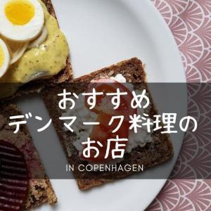 コペンハーゲンで国民食デンマーク料理を堪能するならここ!