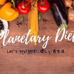 地球に優しい食生活とは?プラネタリーダイエット