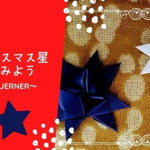 北欧クリスマス飾りをお家で作ろう!JULSTJERNE