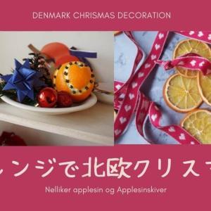 北欧クリスマス飾りを作ろう!Nelliker ApplesinとApplesinskiver