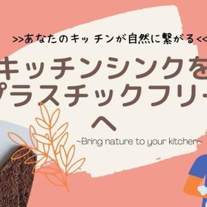 サステナブルにキッチンシンクをプラスチックフリーにしたい!