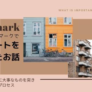 北欧デンマークでアパートを買うことにした話