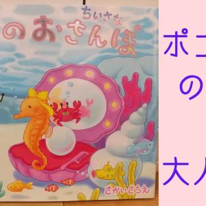 ポコポコシリーズの絵本が人気な理由は?!我が子もハマる魅力を解説!
