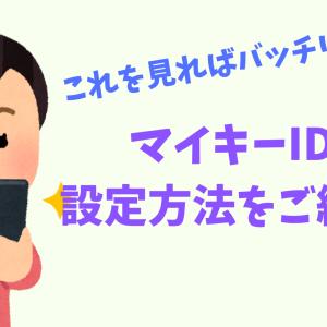 マイキーIDの設定を実際にやってみた!気になる方法や注意点もご紹介!
