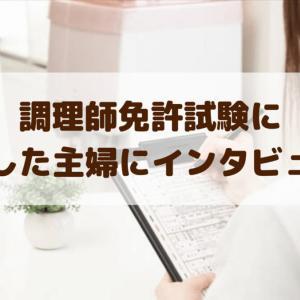 調理師免許試験に合格した主婦にインタビュー!!勉強方法や対策は?