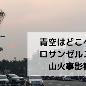 青空はどこへ?山火事の影響受けるロサンゼルスの空