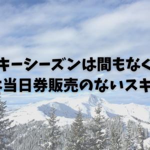 カリフォルニアのスキーシーズンは間もなく!今年はコロナ対策のため当日券販売のないスキー場も