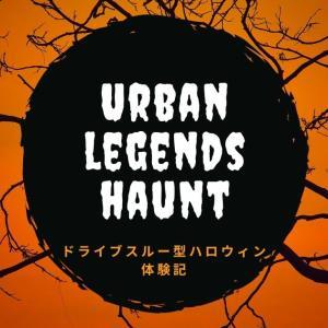 ドライブスルー型ハロウィンイベントUrban Legends Haunt体験談!