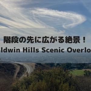 階段の先に広がる絶景!LAを一望できるBaldwin Hills Scenic Overlook