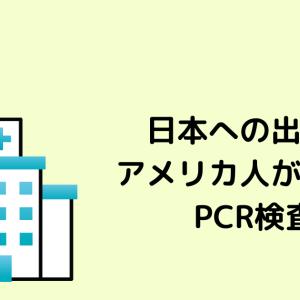 日本への出発前、非日本人が受けるPCR検査