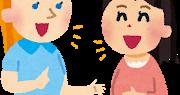 無料の会話練習方法/Language Exchange (言語交換)