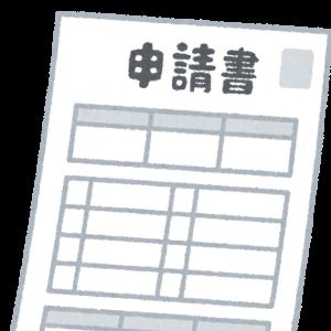 CSQ申請のチェックリスト