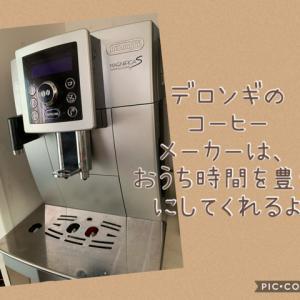 [レビュー]デロンギの高級コーヒーメーカー。実は、節約になる?テレワークの方にもおすすめ。よかったこと3選!
