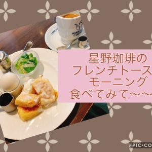 [おすすめ]星野珈琲に、身近な人と「フレンチトーストモーニング」を食べに行こう