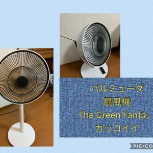 [レビュー]バルミューダ扇風機「TheGreenFan」シンプルで機能的な扇風機をお探しの方はいいですよ。機能、コスパを検証してみた
