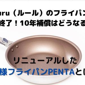 ルール(rhuru)のフライパンが販売終了!?10年保証はどうなるの?代替品「PENTA」はさらにパワーアップしていた