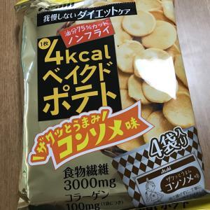 ダイエット175日目。1枚4kcalベイクドポテト