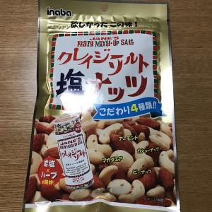 ダイエット267日目。クレイジーソルトナッツ