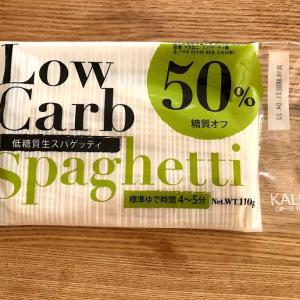 ダイエット296日目。カルディーの低糖質生スパゲッティー