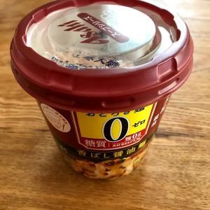 ダイエット512日目。驚きの糖質0麺!