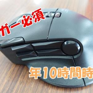 【ブロガー必須】安い多ボタンマウスおすすめ【1,000円台】