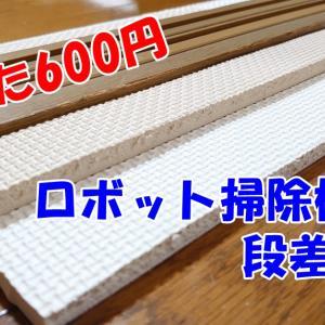 【たった600円】格安 ロボット掃除機の段差対策方法