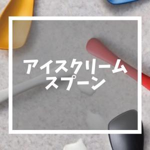 【おすすめ3選】アイススプーン【カチカチのアイス好き必須】