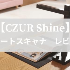 【CZUR Shine】裁断不要 スマートスキャナ レビュー
