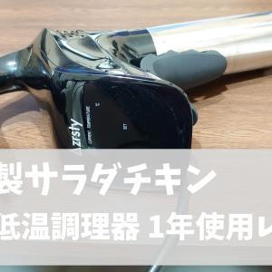 【自家製サラダチキン】低温調理器 Azrsty 1年使用レビュー