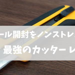 【Amazonダンボール】最強のカッター 紹介【開封ノンストレス】