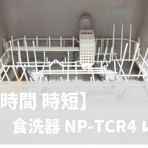【月10時間 時短】プチ食洗器 NP-TCR4 1か月レビュー
