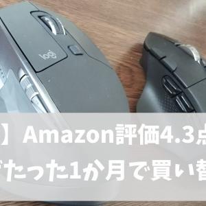【マウス】Amazon評価4.3 なぜ1か月で買い替え?【MX Master 2S】