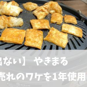 【煙が出ないのは本当?】焼き肉グリル やきまる 1年使用レビュー