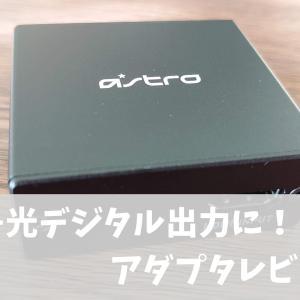 PS5を光デジタル出力に! ASTRO HDMIアダプター for PlayStation 5 レビュー